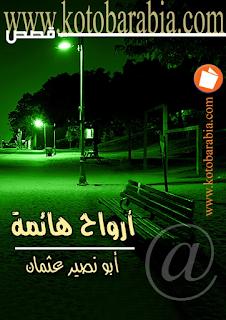 كتاب أرواح هائمة - مجموعة قصصية pdf