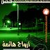 كتاب أرواح هائمة | مجموعة قصصية pdf أبو نصير عثمان
