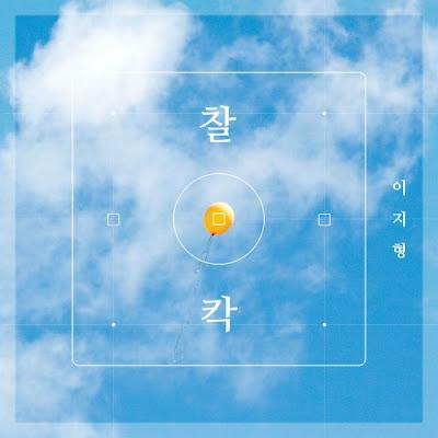 [Single] E Z Hyoung – 찰칵