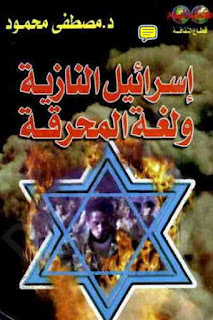 كتاب إسرائيل النازية ولغة المحرقة pdf