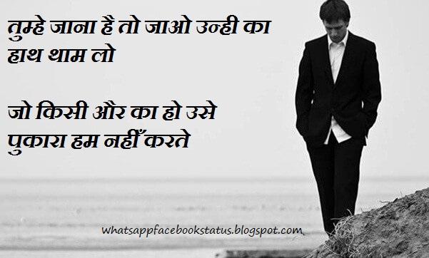 Tujhe jana h to ja broken heart status in hindi - Whatsapp ...