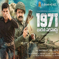 1971 Bharatha Sarihaddu (2017) Telugu Movie Audio CD Front Covers, Posters, Pictures, Pics, Images, Photos, Wallpapers