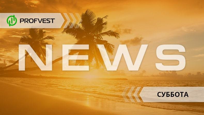 Новости от 06.07.19