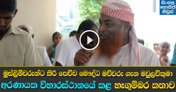 Khaleel Moulav speaks in aranayaka ceremony - Watch Video