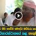 Khaleel Moulav speaks in aranayaka ceremony - Watch Video