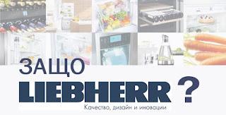 цени на хладилници Либхер
