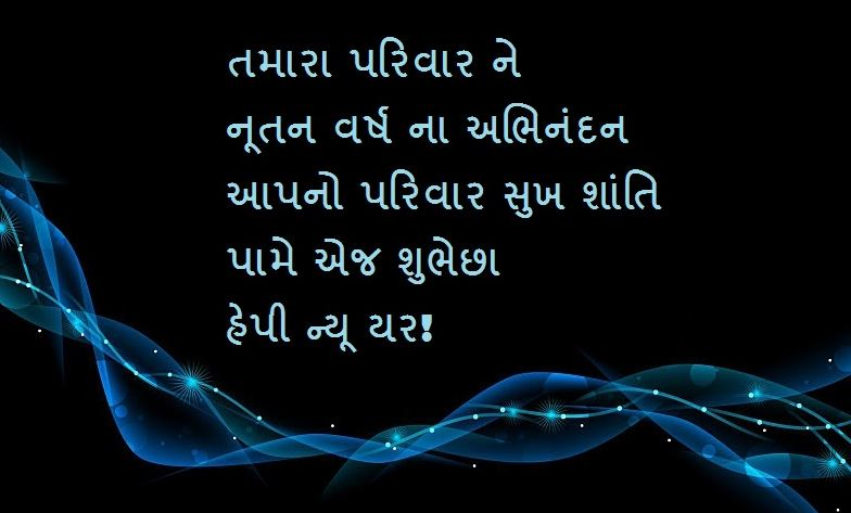 gujarati new year wishes quotes akcbtg newyeargifts info