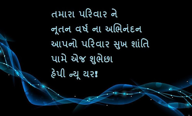 Gujarati-Happy-New-Year-Wishes-Messages-Quotes-Images