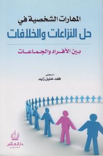 المهارات الشخصية في حل النزاعات والخلافات بين الأفراد والجماعات ـ فهد خليل زايد