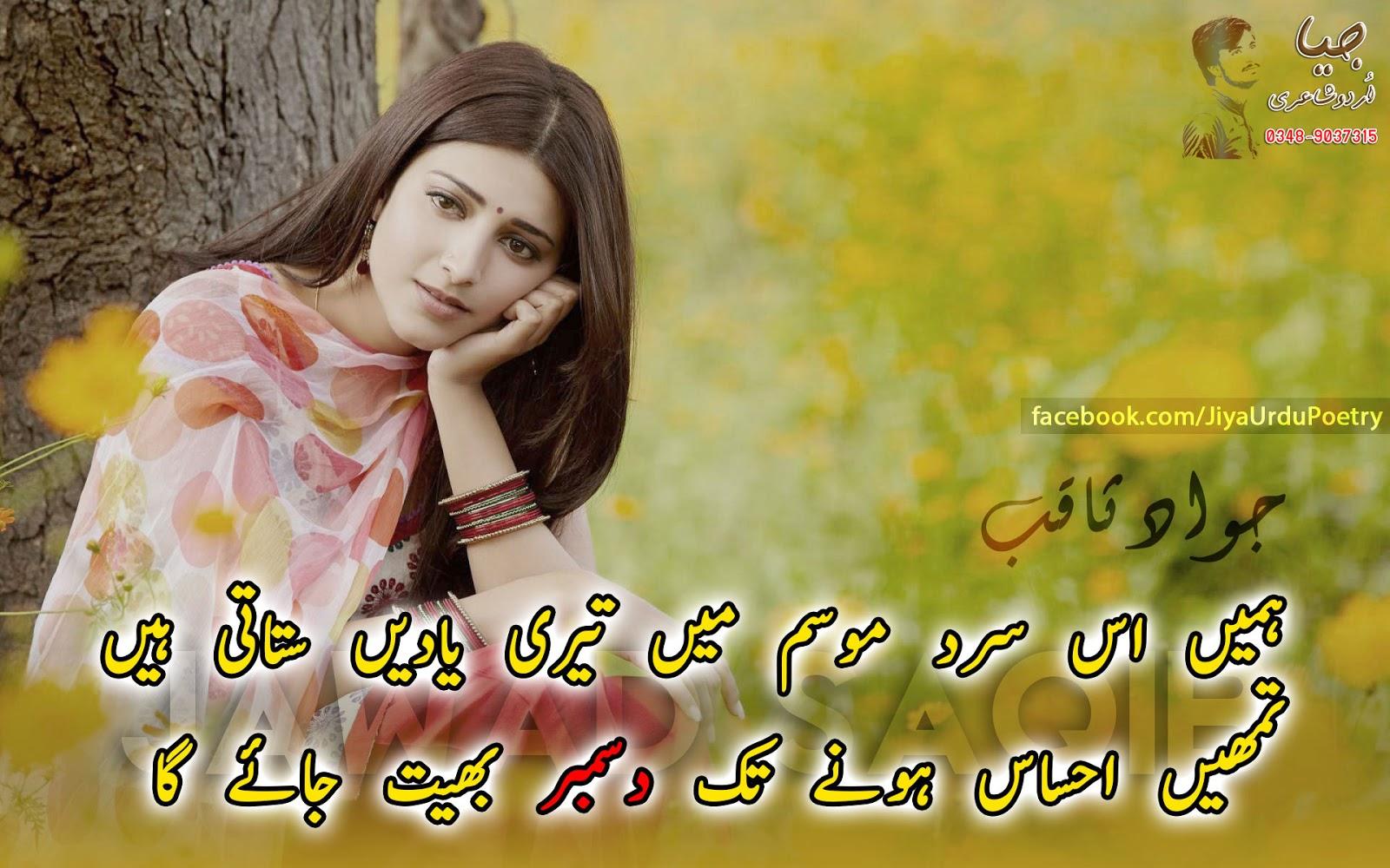 urdu shayari pics
