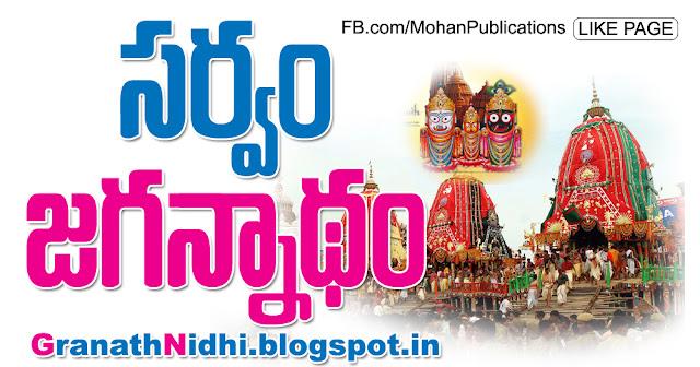 సర్వం జగన్నాథం Lord Puri Jagannath Puri Jagannath Lord Jagannath Jagannath Rath Yatra Puri Jagannath Rath Yatra Puri Jagannath Temple Bhakthi Pustakalu BhakthiPustakalu Bhakti Pustakalu BhaktiPustakalu