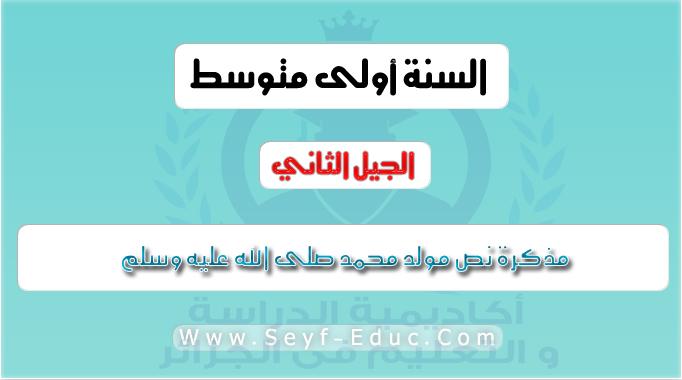 """مذكرة نص مولد محمد """"ص"""" اللغة العربية للسنة الاولى متوسط الجيل الثاني"""