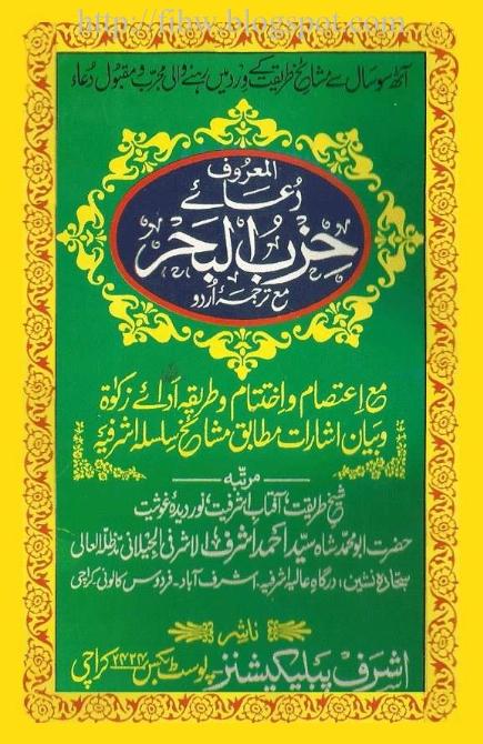 Hizb Al Bahr Arabic Pdf