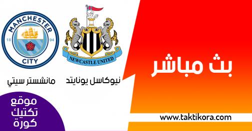 مشاهدة مباراة مانشستر سيتي ونيوكاسل يونايتد بث مباشر لايف 29-01-2019 الدوري الانجليزي