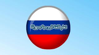 طريقك إلى تعلم اللغة الروسية بسهولة
