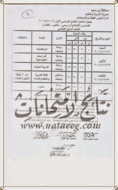 """بورسعيد: جدول امتحانات الترم الاول 2015 جميع المراحل """" ااشهاده الابتدائيه و الاعداديه والثانويه """""""