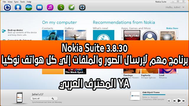 Nokia Suite 3.8.30 برنامج مهم لإرسال الصور والملفات إلي كل هواتف نوكيا