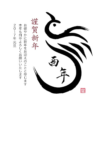 和風デザインの年賀状「鳥の絵」(酉年)