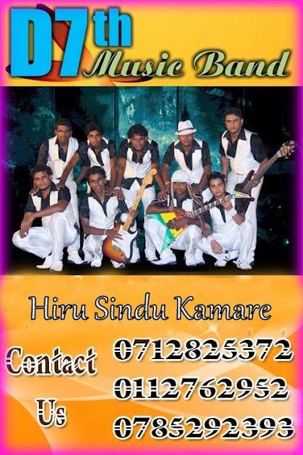 D 7th HIRU SINDU KAMARE