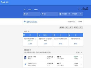 google flights 台灣