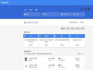 google flights 台灣