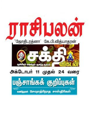 Tamil Raasi Palan for October 11-24, 2016