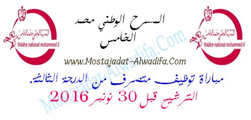 المسرح الوطني محمد الخامس مباراة توظيف متصرف من الدرجة الثالثة. الترشيح قبل 30 نونبر 2016