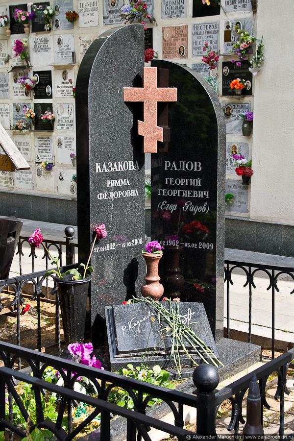 Могила Риммы Казаковой и Георгия Радова на Ваганьковском кладбище