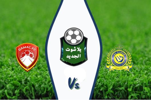 نتيجة مباراة النصر وضمك بتاريخ 22-08-2019 الدوري السعودي