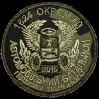 1624 оавтбпп