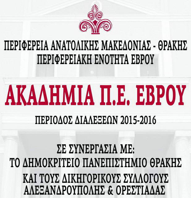 """Συνεχίζονται οι """"Θέμιδος Διαλέξεις"""" σε Αλεξανδρούπολη και Ορεστιάδα"""