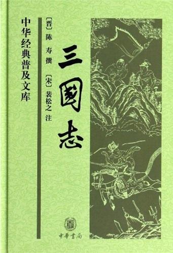 ซันกั๋วจื้อ (三国志)