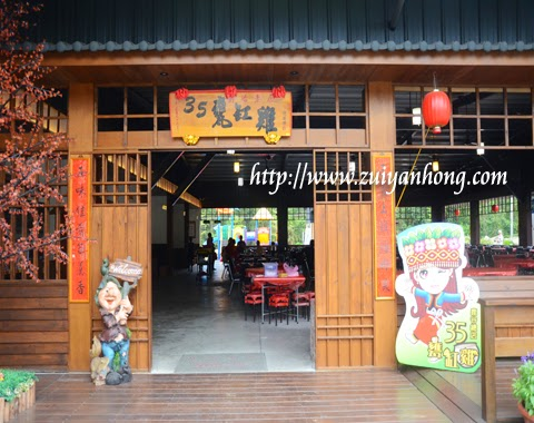 35 Earthen Jar Chicken Restaurant