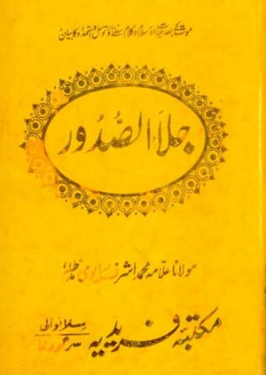 Jila us Sudoor By Allama Muhammad Ashraf Sialvi