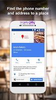 تحميل خرائط جوجل برابط مباشر