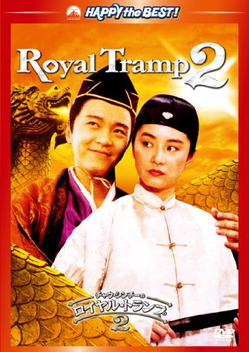 Royal Tramp II อุ้ยเสี่ยวป้อ จอมยุทธเย้ยยุทธจักร ภาค 2