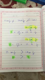 شرح سهل ل الكسور مادة الرياضيات الصف الخامس والسادس