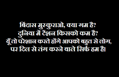 bindas muskurao funny jokes shayari
