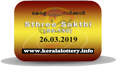 "KeralaLottery.info, ""kerala lottery result 26.03.2019 sthree sakthi ss 150"" 26th march 2019 result, kerala lottery, kl result,  yesterday lottery results, lotteries results, keralalotteries, kerala lottery, keralalotteryresult, kerala lottery result, kerala lottery result live, kerala lottery today, kerala lottery result today, kerala lottery results today, today kerala lottery result, 26 3 2019, 26.03.2019, kerala lottery result 26-3-2019, sthree sakthi lottery results, kerala lottery result today sthree sakthi, sthree sakthi lottery result, kerala lottery result sthree sakthi today, kerala lottery sthree sakthi today result, sthree sakthi kerala lottery result, sthree sakthi lottery ss 150 results 26-3-2019, sthree sakthi lottery ss 150, live sthree sakthi lottery ss-150, sthree sakthi lottery, 26/3/2019 kerala lottery today result sthree sakthi, 26/03/2019 sthree sakthi lottery ss-150, today sthree sakthi lottery result, sthree sakthi lottery today result, sthree sakthi lottery results today, today kerala lottery result sthree sakthi, kerala lottery results today sthree sakthi, sthree sakthi lottery today, today lottery result sthree sakthi, sthree sakthi lottery result today, kerala lottery result live, kerala lottery bumper result, kerala lottery result yesterday, kerala lottery result today, kerala online lottery results, kerala lottery draw, kerala lottery results, kerala state lottery today, kerala lottare, kerala lottery result, lottery today, kerala lottery today draw result"