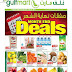 Gulfmart Kuwait - Month End Deals