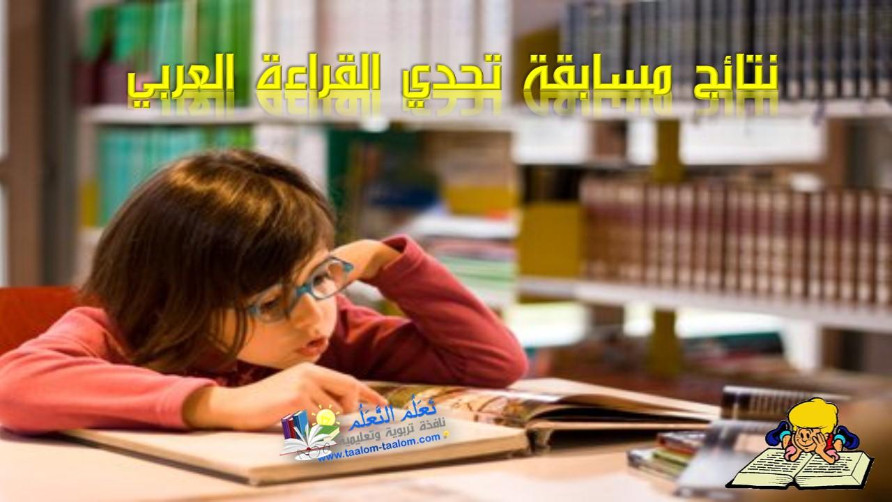 نتائج, مسابقة, تحدي, القراءة, العربي