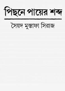 পিছনে পায়ের শব্দ - সৈয়দ মুস্তাফা সিরাজ Pichone Payer Shobdo - Syed Mustafa Siraj