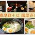 名古屋美食 - 濃厚雞そば 麺屋壱の介 (榮)