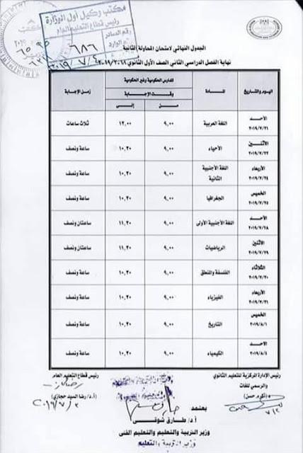 جدول ملاحق الصف الاول الثانوى لعام 2019/2018