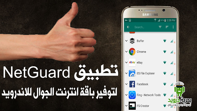 netguard-app-review