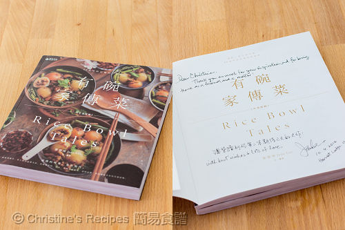 有碗家傳菜食譜書 Rice Bowl Tales Cookbook
