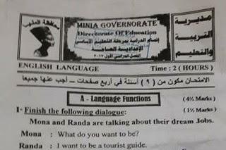 تحميل ورقة امتحان اللغة الانجليزية للصف الثالث الاعدادى المنيا 2017 الترم الاول