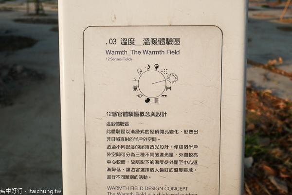 12感官溫度溫暖體驗區