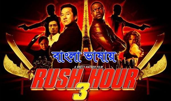 Rush Hour 3 2007 BRRip 300MB Hindi Dual Audio 480p