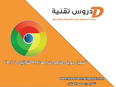 تحميل جوجل كروم اخر اصدار 51 للنواتين 32 / 64